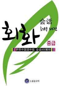 드림중국어 중급 회화 600: 해석 버전