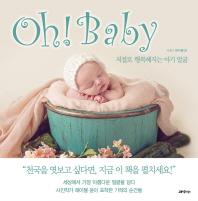 Oh! Baby(오! 베이비)