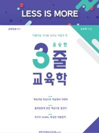 윤승현 3줄 교육학