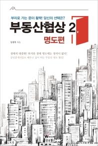 부동산협상. 2: 명도편