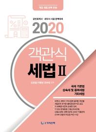 객관식 세법. 2(2020)