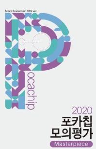 포카칩 고등 수학 가형 모의평가(2020)(봉투)