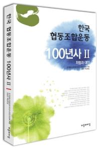 한국 협동조합운동 100년사. 2