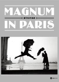 매그넘 인 파리