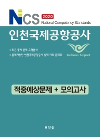 NCS 인천국제공항공사 적중예상문제+모의고사(2020)