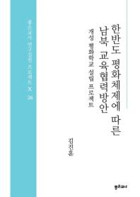 한반도 평화체제에 따른 남북 교육협력방안