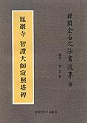 봉암사 지증대사적조탑비(한국금석문법서선집 5)