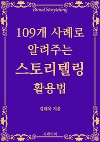 109개 사례로 알려주는 스토리텔링 활용법