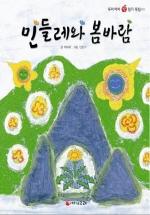 민들레와봄바람(삼성당 창작그림동화 03)