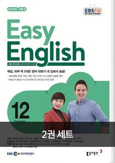 EASY ENGLISH(EBS 방송교재 2020년 12월 + 2020년 11월)