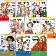 초등학생을 위한 세계 명작 전9권 세트(도서 증정)