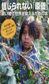 信じられない「原價」 買い物で世界を變えるための本 3