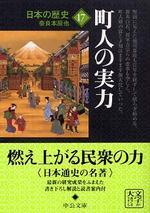 日本の歷史 17