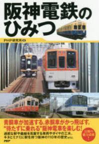 阪神電鐵のひみつ