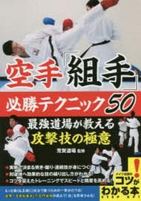 空手「組手」必勝テクニック50 最强道場が敎える攻擊技の極意