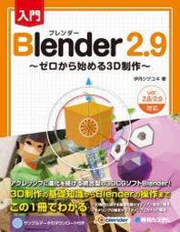 入門BLENDER 2.9 ゼロから始める3D制作