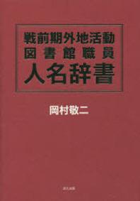 戰前期外地活動圖書館職員人名辭書