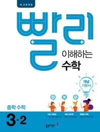 빨리 이해하는 중학 수학 3-2 개념기본서(2021)