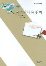 북경에서 온 편지