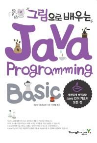그림으로 배우는 Java Programming Basic