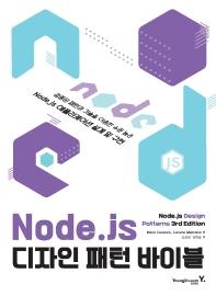 Node.js 디자인 패턴 바이블