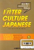 INTER CULTURE JAPANESE 1(TAPE 1개포함)