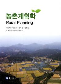농촌계획학