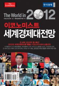 세계경제대전망(2012)