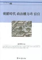 조선시대 정치권력과 환관