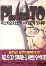 플루토. 6