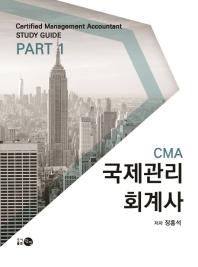 CMA 국제관리회계사 STUDY GUIDE PART. 1