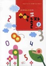 수학아 놀자 7단계