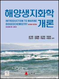 해양생지화학 개론