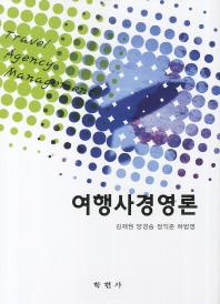 여행사경영론