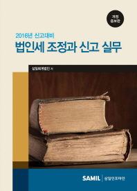 법인세 조정과 신고 실무(2016년 신고대비)