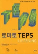 토마토 TEPS LISTENING(2009)