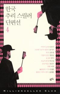 한국 추리 스릴러 단편선. 4