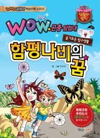 Wow 곤충탐험대: 함평나비의 꿈