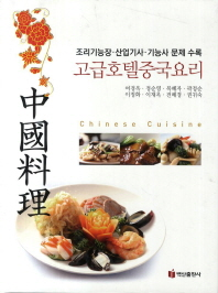 고급 호텔 중국 요리