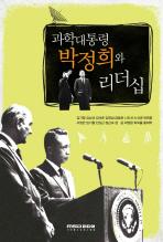 과학대통령 박정희와 리더십