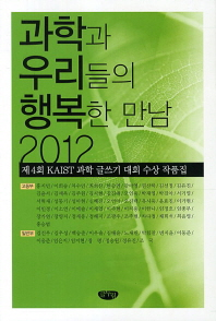 과학과 우리들의 행복한 만남(2012)