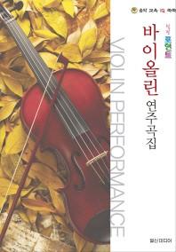 힐링포인트 바이올린 연주곡집