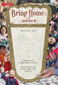 브링 홈(Bring Home): 아버지의 땅