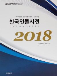 한국인물사전(2018)