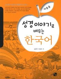 성경이야기로 배우는 한국어(아동용)