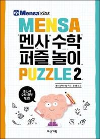 멘사 수학 퍼즐 놀이. 2