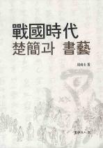 전국시대 초간과서예