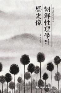 조선 성리학의 역사상