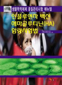 인플루엔자 백신 헤마글루티닌(HA) 함량시험법