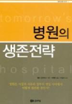 의료개혁시대의 병원의 생존전략